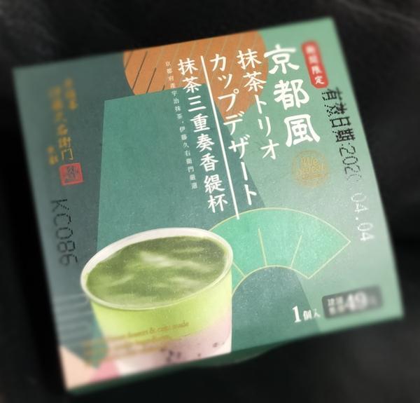 「抹茶三重奏香緹杯」全聯第五彈,是一個我很驚訝的商品....  表面的抹茶微苦,第一層的內餡也是抹茶