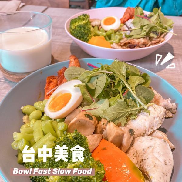 台中美食│私心激推的健康餐首選「Bowl Fast Slow Food」哈囉guys這次要來介紹一間