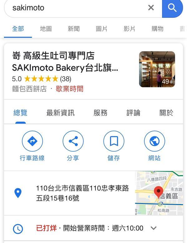 不好意思要請小編新增地標🙇🏻♀️♥️✨📮 SAKImoto Bakery 嵜 高級生吐司專門