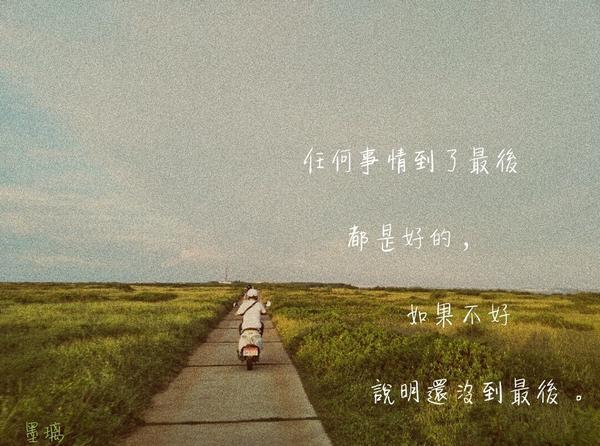 【語錄分享】The end is always good,  if not,  it's not t