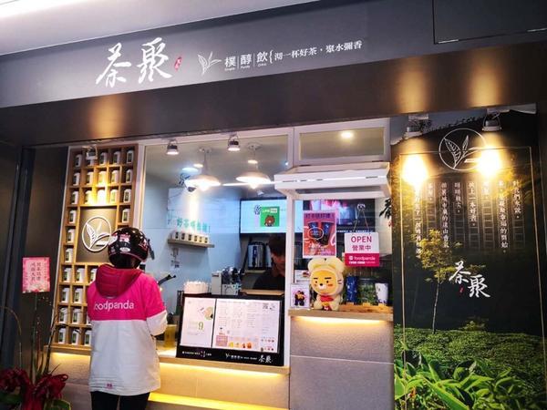 【台灣手搖茶推薦|茶聚】茶底對了,茶就好喝!日本網紅狂推台灣第一名珍奶 無糖現泡四季黃金芯芽X少女味
