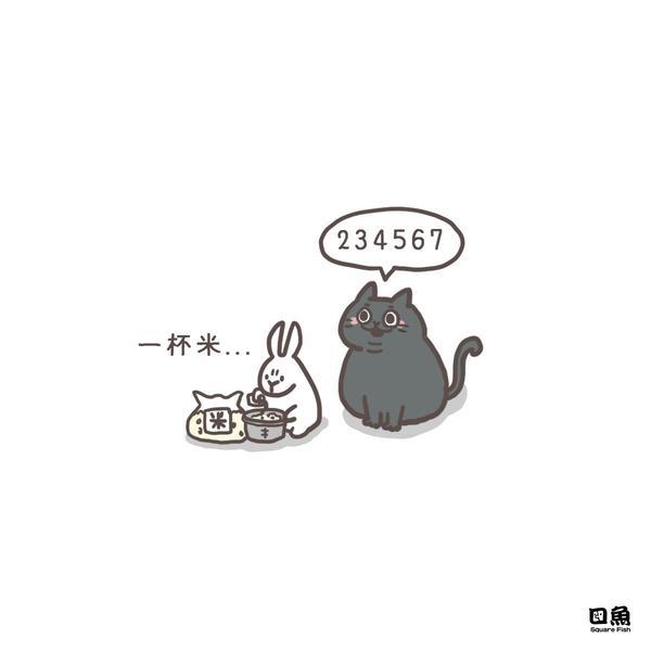 口魚兔下次你媽在數米,你也可以玩看看:)看會不會被打#口魚#口魚兔#兔&nb