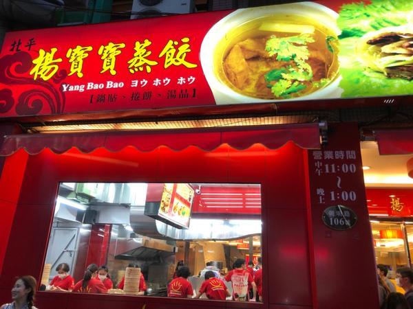 北平楊寶寶蒸餃(朝名店)楊寶寶蒸餃有分蒸餃、鍋貼、捲餅、湯品,也可以自取小菜。 不知道是不是疫情的關
