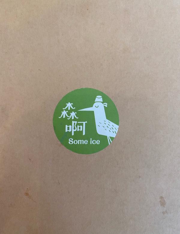 健康及美味的綿密米布丁在宜蘭 —— 森啊 ——館長小編帶大家介紹位於宜蘭——森啊someice——一