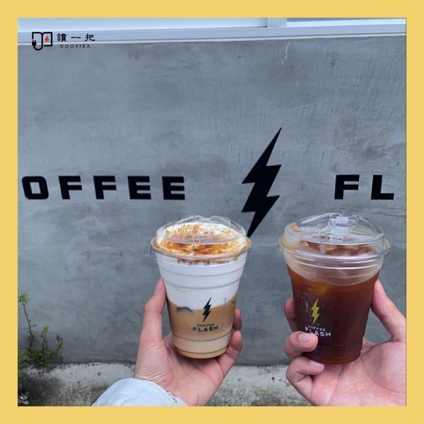 【來花蓮就是要到這邊外帶一杯咖啡再開始一天旅程】CoffeeFlash在民國路小巷弄裡,遠遠就聞到香