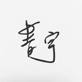 書宇(皿皿)