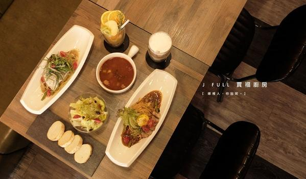 【 台北 | 捷運大安站 】J FULL 賈福廚房|台北必吃寵物友善餐酒館,工業風創意義大利麵【 哪