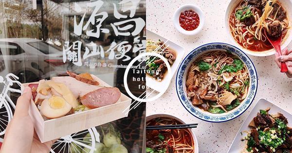 【台東美食】網友激推台東必吃美食,讓你從早吃到晚!