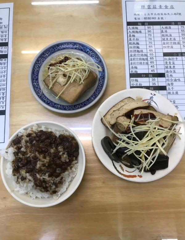 """石牌素食-樺雲莊說到石牌商城的素食應該蠻多人會推薦""""樺雲莊""""。 今天點了它家的素燥飯、綜合滷味和滷豆"""