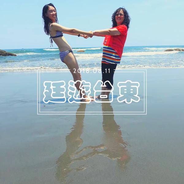廷遊台東📍台東秘境-天空之鏡  母親節快到啦‼️ 來曬一下媽媽與姐妹的互動 都逗得大家哈哈大笑😂