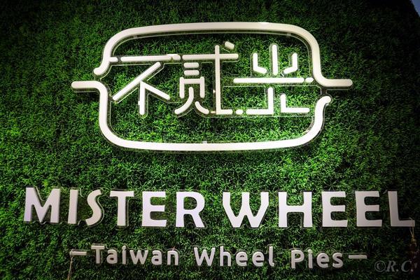 不貳光車輪餅 五常店-⠀⠀⠀ 📍不貳光車輪餅⠀|台北市中山區⠀⠀⠀ 🚦美味分數🐥🐥🐥🐥⠀