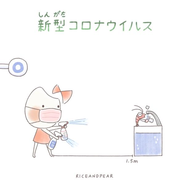 #看插畫學日文-新型冠狀病毒#萊思與屁猴主題日文週這次的主題是🎊#新型冠狀病毒新型(しんがた)コロ