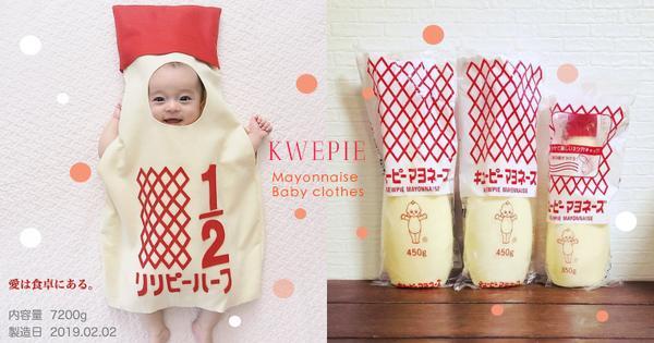 爆萌「Q比美乃滋嬰兒服」根本捨不得擠!寶寶體重直接寫成容量給你看!