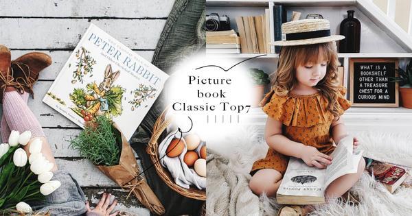 0歲寶寶書單經典7選!不只寶貝讀得開心,也勾起我們那沈浸多年的回憶啊