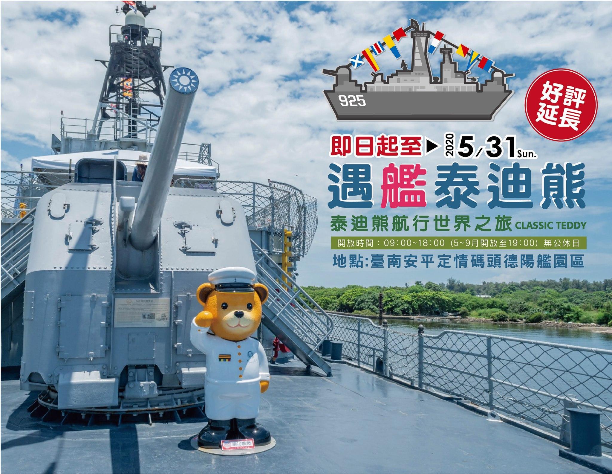 圖片來源: 德陽艦官方粉絲團