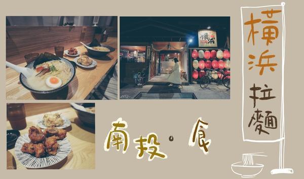 【南投埔里美食】橫浜拉麵|在地人也推薦的好吃拉麵店【橫浜拉麵】📍地點:545南投縣埔里鎮東華路95