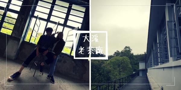 【桃園景點】大溪老茶廠-假日放風好去處,品茶x體驗老茶廠復古風潮!你以為大溪只有老街可以去嗎?這間位