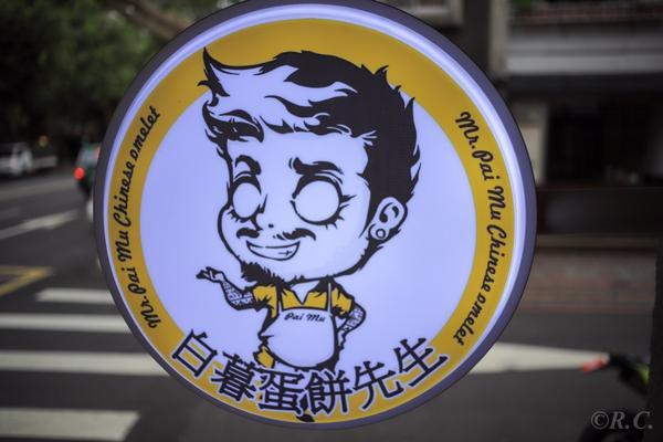 開到四號店的白暮蛋餅先生-⠀⠀⠀⠀ 📍白暮蛋餅先生4號店⠀|台北市松山區⠀⠀⠀⠀ 🚦美味分數🐥