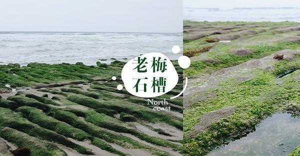 新北石門|全台唯一海岸獨家景觀——老梅綠石槽老梅綠石槽位於北海岸,曾被CNN票選為台灣8⃣️大祕境之