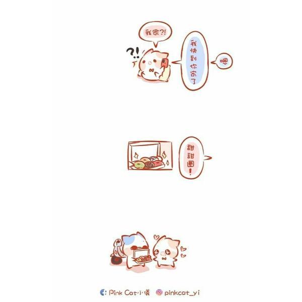 送甜點給女友的男人最棒 😍❤️ . . #小儀與の男友日常❤︎ #pinkcat小儀#圖文#插畫#