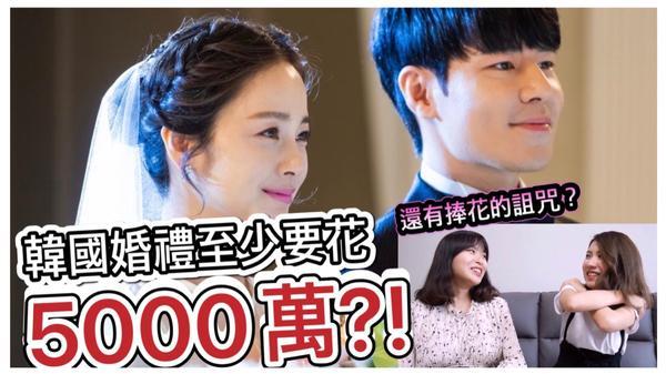 台韓婚禮大不同第二部~韓國婚禮花費至少要5000萬?!男生買車買房,女生買傢俱?繼上一篇提到如何申請