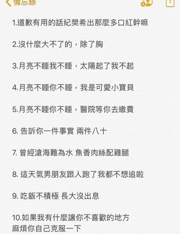 06.「分享」IG發文 |10個可愛搞笑文案 1.道歉有用的話紀樊希出那麼多口紅幹嘛  2.沒什麼大