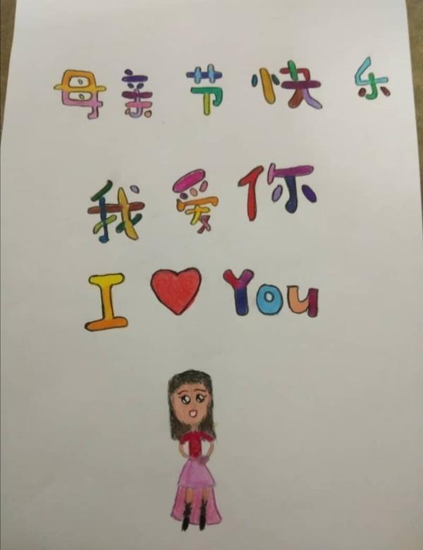 母亲节快乐🌹💗🎂这张是我的表嫂女儿画的,也透过watssap祝我母亲节快乐。特别暖心。 那个女