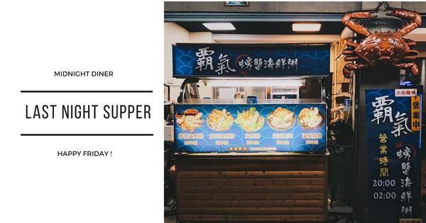 台中大里|美食|店如其名的超霸氣宵夜,高普林我也願意【霸氣螃蟹海鮮粥】#深夜放火系列🔥有些東西就是