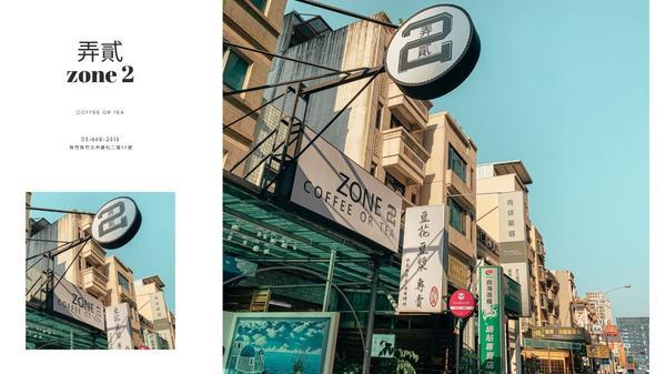 新竹美食一弄貳coffee or tea X 嚴選台灣茶、精品豆,茶飲新風味!最近竹北發現一間飲料店