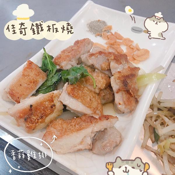 佳奇鐵板燒《新北捷運台北橋站》總會ㄧ不留神吃掉兩碗飯🍚有人跟我一樣是飯桶嗎?😂 因為很愛吃白飯,