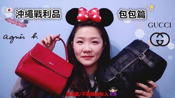 沖繩OKINAWA戰利品 包包篇 agnes b.&Gucci 不喜精品勿入!這趟旅程不是近期出去玩