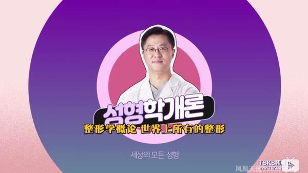 [米荳愛漂亮] 好開放?!韓國節目直接討論整型?! 顧名思義討論這個主題 就是來探討「美」  認識米