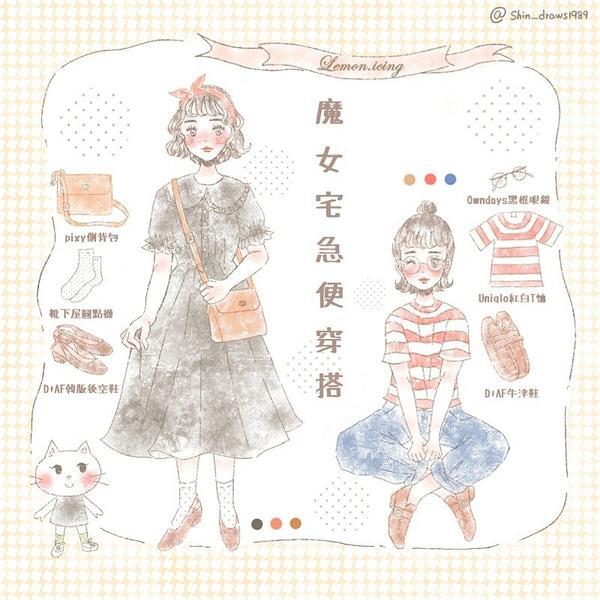 🎀簡單又可愛的《魔女宅急便》穿搭教學🧡✧ 很開心這次和繪師朋友icing 一起互畫宮崎駿的穿搭