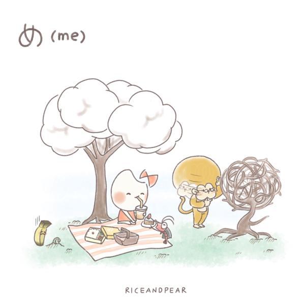 #看插畫學日文-平假名-め#め(me)和片假名メ一樣的發音#芽芽/&nbsp