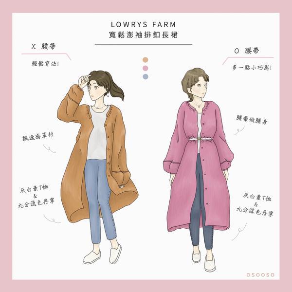 《穿搭分享》《LOWRYS FARM 寬鬆澎袖排釦長裙-當作外套穿》#OSO的穿搭.跟上一篇是同一件