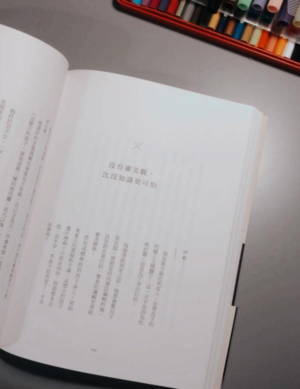 選一本自己喜歡的書 靜下來好好品嚐 #book #reading