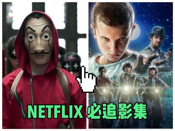 Netflix爆紅影集 熬夜也要追完的高評分劇#Netflix#Netflix推薦#追劇