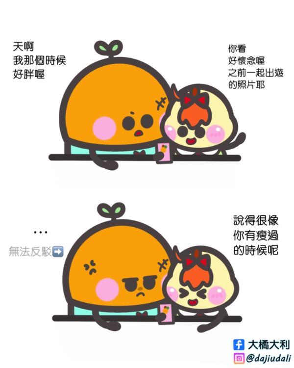 大概只有大橘能夠忍受我毒辣的言語攻擊了(喂 好孩子請勿模仿哦~~(欸 - #大橘大利 #DaJiuD