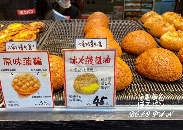 美味的冰火菠蘿油~菠蘿麵包 ぼろパン BOLO PAN(新北市板橋區)📍菠蘿麵包ぼろパンBOLOP