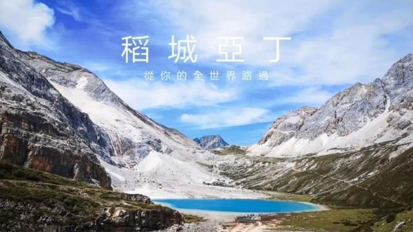 藍星上最後一片淨土-稻城亞丁「我希望有個如你一般的人,如山間清爽的風,如古城溫暖的光,從清晨到夜晚,