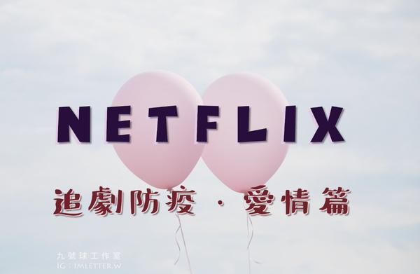 【追劇推薦】Netflix︱韓劇.愛情篇.來這些地方找我👇►電影戲劇與一堆貓Instagram:h