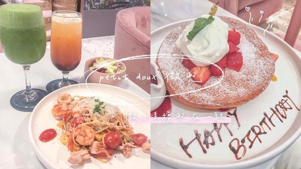 ❀ 台北︱大同區-北車 ❀ petit doux 微兜︱爆漿特色瓦帕鬆餅 閨蜜聚會首選 粉嫩系餐酒館