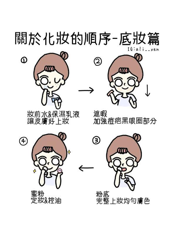 今天來畫個底妝教學♥♥化妝前的洗臉保濕真的很重要,沒做好可能會很難上妝還會一直脫妝😭