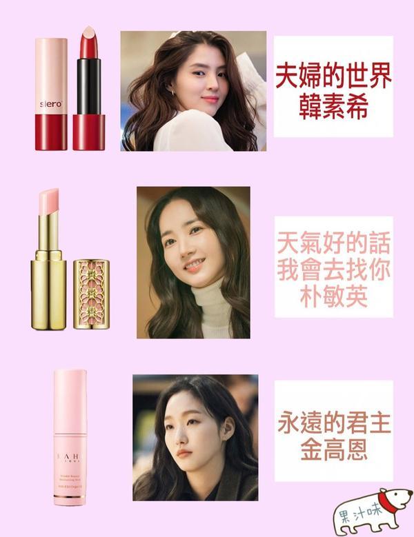韓劇女主角經典唇膏色號公開  最近大家都在買這隻!#彩妝#唇膏#唇彩#美妝#韓劇&nbs