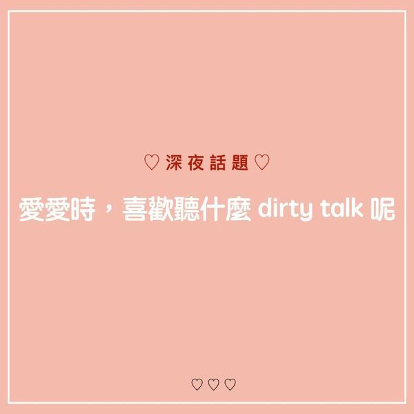 深夜話題:愛愛時,喜歡聽什麼 dirty talk ?每週深夜話題時間到 🛎  愛愛時,大家都喜歡