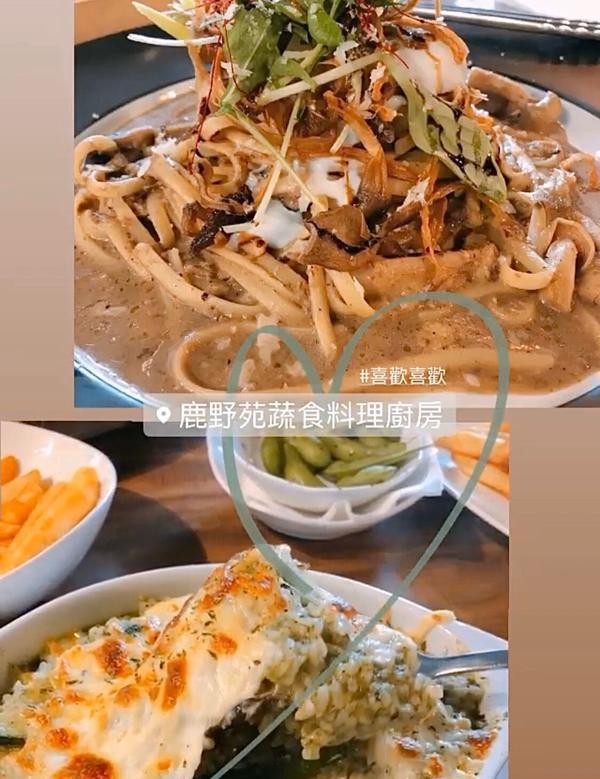 《宜蘭市》鹿野苑蔬食料理廚房因為同事吃素,意外發現了如此好吃的素食餐廳,必點「起司牛肝菌寬扁麵佐溫泉