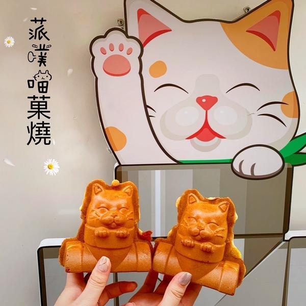 台南 蒎噗貓菓燒✨蒎噗貓菓燒 📍台南市中西區萬昌街157號 ⏰ 13:30-20:30(禮拜一公休