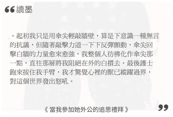 【讀書】當我參加她外公的追思禮拜為了參加讀墨的閱讀馬拉松活動,今天看廖梅璇《當我參加她外公的追思禮拜