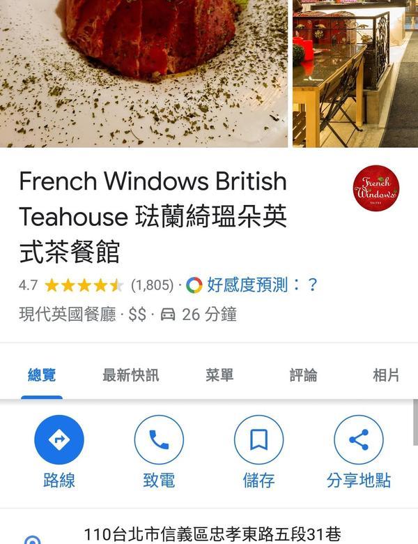 我想帶媽媽吃這家英式茶餐館的每樣食材看起來很好吃。