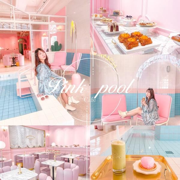 【弘大咖啡廳|Stylenanda Pink Pool Cafe☕️】,夢幻泳池甜點咖啡, 弘大3C